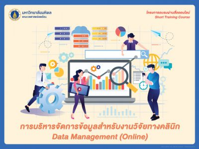Short Training Course Data Management (Online)